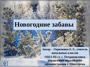 Ольга Корнеева Загадки новогодние Дед Мороз с детьми играл, Рассмеялся и сказ