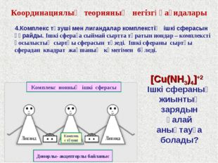 Координациялық теорияның негізгі қағидалары 4.Комплекс түзуші мен лигандалар