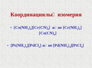 Координациялық изомерия [Co(NH3)6][Cr(CN)6] және [Cr(NH3)6][Co(CN)6] [Pt(NH3)