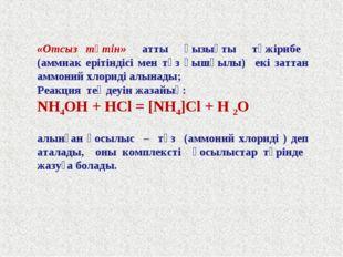 «Отсыз түтін» атты қызықты тәжірибе (аммиак ерітіндісі мен тұз қышқылы) екі з