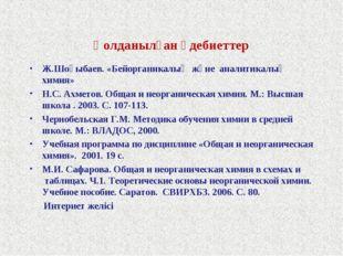 Қолданылған әдебиеттер Ж.Шоқыбаев. «Бейорганикалық және аналитикалық химия» Н