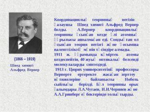 Координациялық теорияның негізін қалаушы Швед химигі Альфред Вернер болды. А.