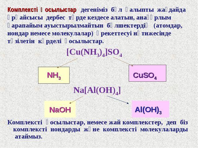 [Cu(NH3)4]SO4 Комплексті қосылыстар, немесе жай комплекстер, деп біз комплекс...