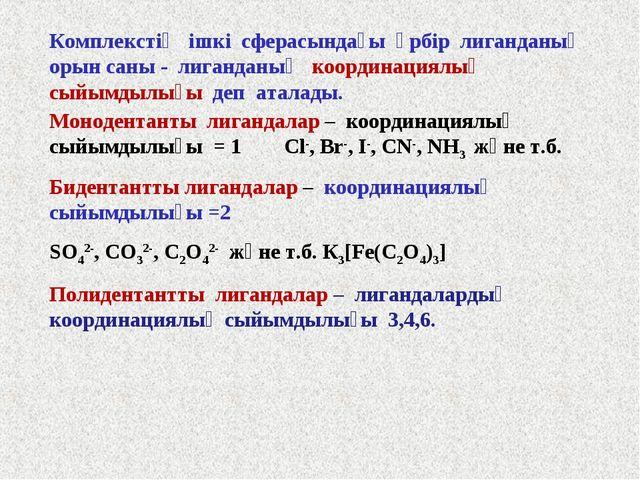 Комплекстің ішкі сферасындағы әрбір лиганданың орын саны - лиганданың координ...