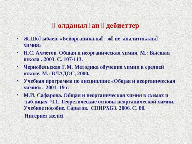Қолданылған әдебиеттер Ж.Шоқыбаев. «Бейорганикалық және аналитикалық химия» Н...