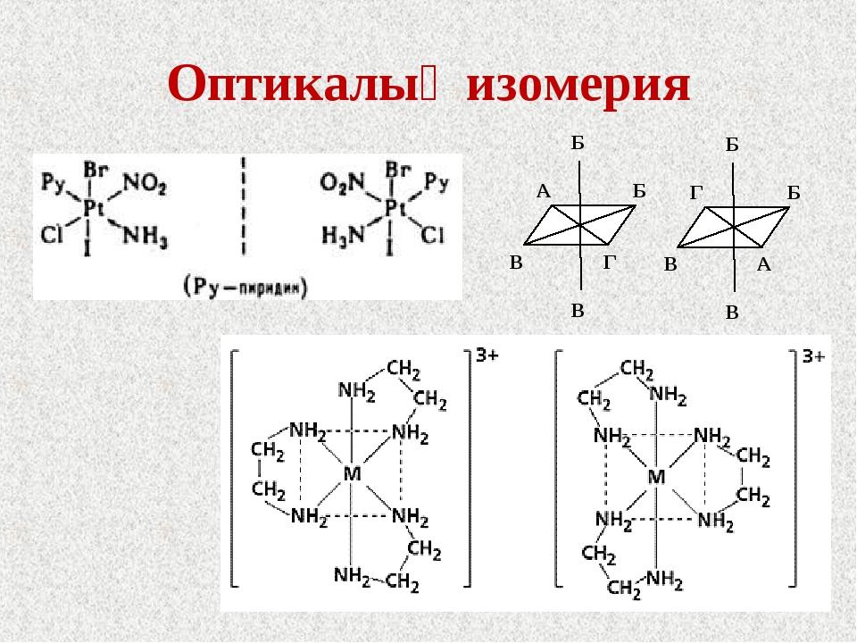 Оптикалық изомерия