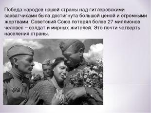 Победа народов нашей страны над гитлеровскими захватчиками была достигнута бо
