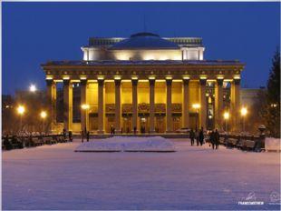 В Новосибирске в тяжёлые военные годы завершилось строительство грандиозного