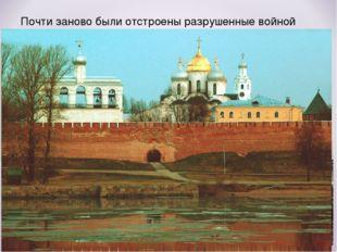 Почти заново были отстроены разрушенные войной Сталинград, Киев, Минск, Новго