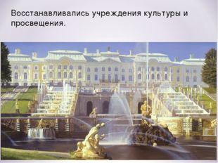 Восстанавливались учреждения культуры и просвещения.