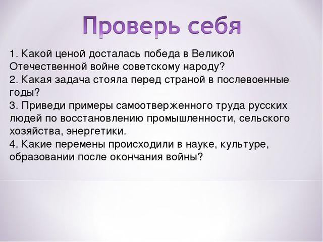 1. Какой ценой досталась победа в Великой Отечественной войне советскому наро...
