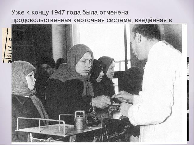 Уже к концу 1947 года была отменена продовольственная карточная система, введ...