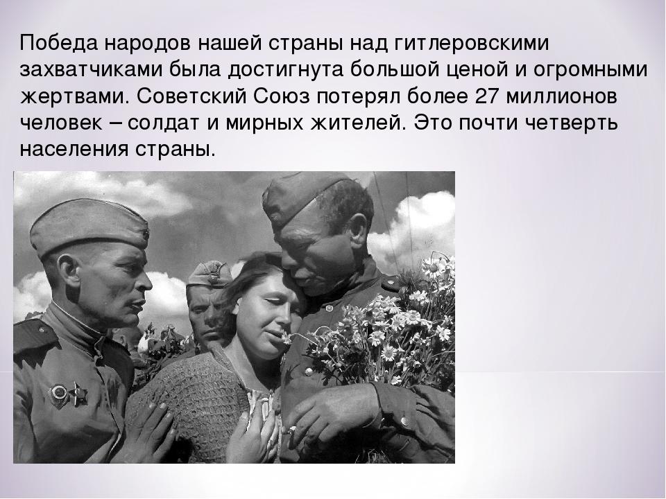 Победа народов нашей страны над гитлеровскими захватчиками была достигнута бо...