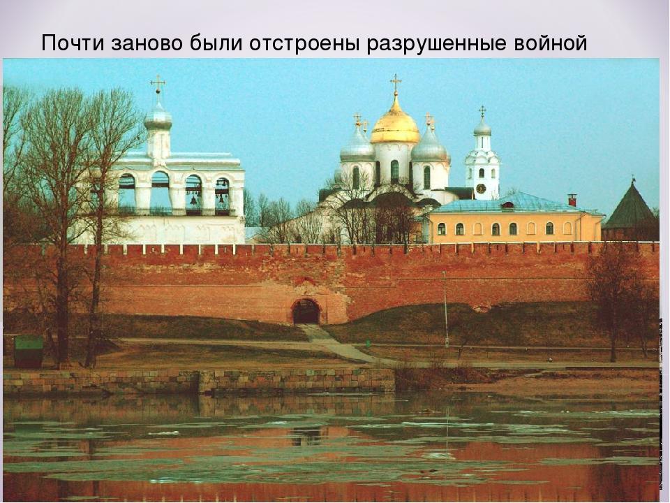 Почти заново были отстроены разрушенные войной Сталинград, Киев, Минск, Новго...