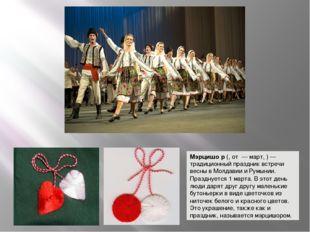 Мэрцишо́р(, от — март, )— традиционный праздник встречи весны вМолдавиии
