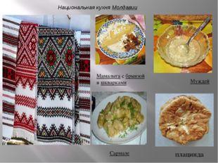 Мамалыга с брынзой и шкварками Национальная кухня Молдавии Сармале Муждей пла