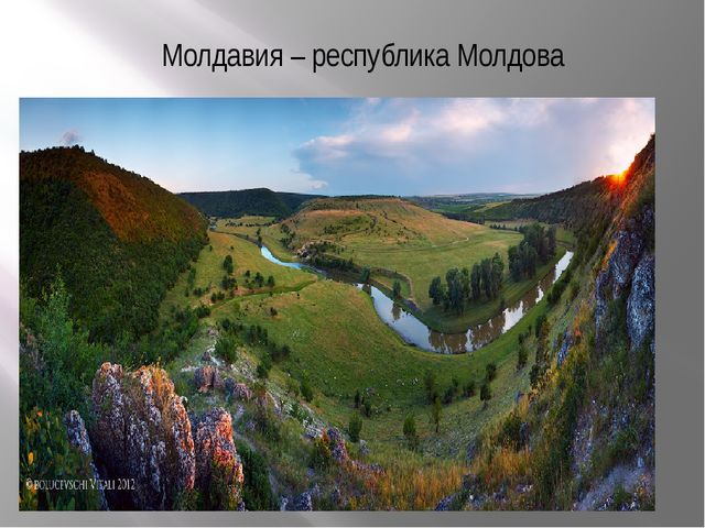 Молдавия – республика Молдова