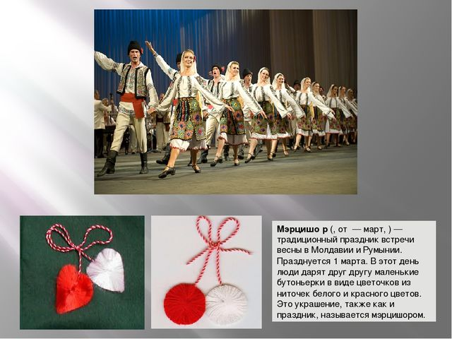 Мэрцишо́р(, от — март, )— традиционный праздник встречи весны вМолдавиии...