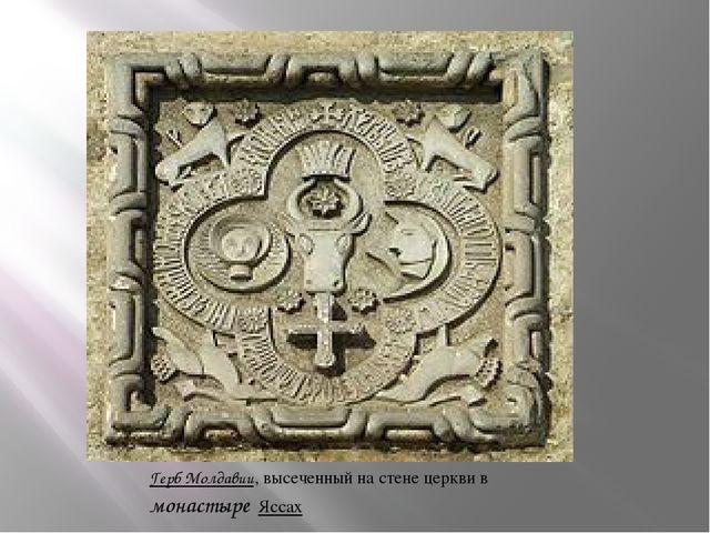 Герб Молдавии, высеченный на стене церкви в монастыре Яссах