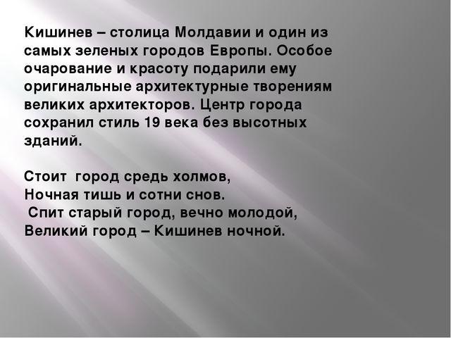 Кишинев – столица Молдавии и один из самых зеленых городов Европы. Особое оча...