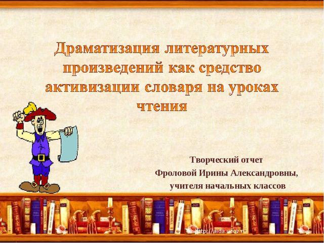 Творческий отчет Фроловой Ирины Александровны, учителя начальных классов