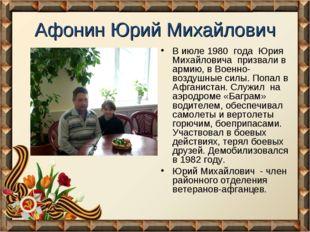 Афонин Юрий Михайлович В июле 1980 года Юрия Михайловича призвали в армию, в