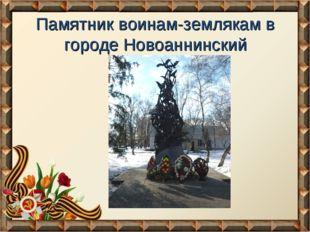 Памятник воинам-землякам в городе Новоаннинский