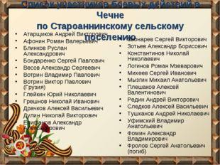 Список участников боевых действий в Чечне по Староаннинскому сельскому поселе