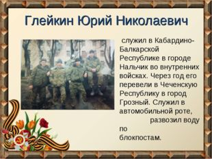 Глейкин Юрий Николаевич служил в Кабардино-Балкарской Республике в городе Нал