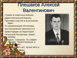 Плешаков Алексей Валентинович Служил в секретных войсках радиоэлектронной бор