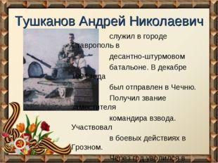 Тушканов Андрей Николаевич служил в городе Ставрополь в десантно-штурмовом ба