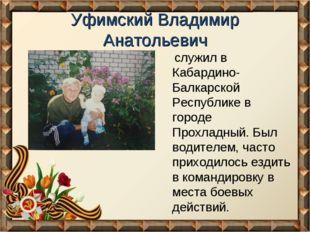 Уфимский Владимир Анатольевич служил в Кабардино-Балкарской Республике в горо