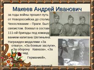 Макеев Андрей Иванович за годы войны прошел путь от Новороссийска до столицы