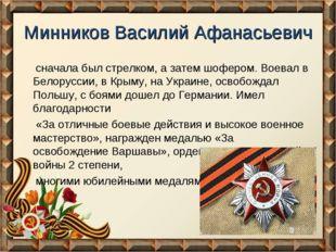 Минников Василий Афанасьевич сначала был стрелком, а затем шофером. Воевал в
