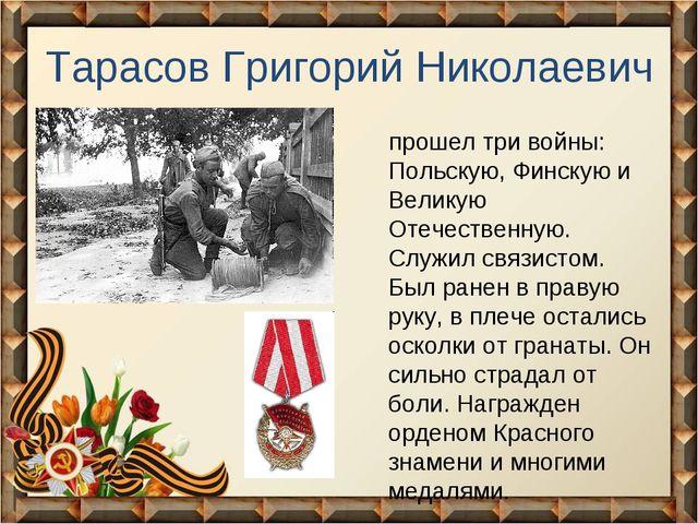 Тарасов Григорий Николаевич прошел три войны: Польскую, Финскую и Великую Оте...