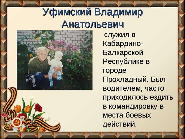 Уфимский Владимир Анатольевич служил в Кабардино-Балкарской Республике в горо...