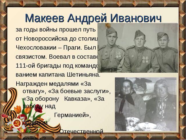 Макеев Андрей Иванович за годы войны прошел путь от Новороссийска до столицы...
