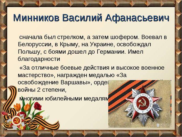 Минников Василий Афанасьевич сначала был стрелком, а затем шофером. Воевал в...