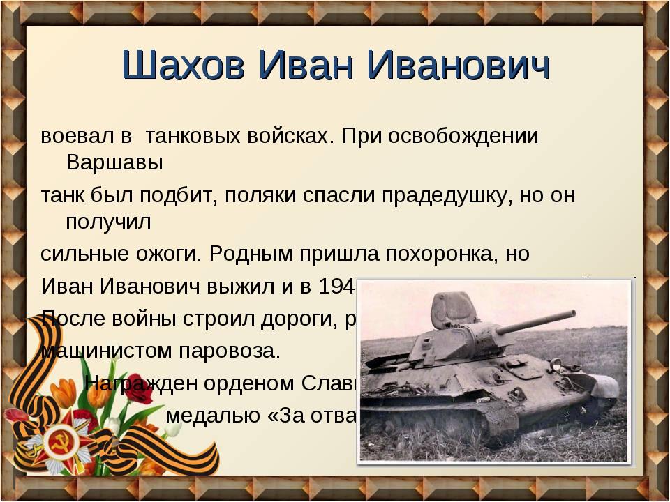Шахов Иван Иванович воевал в танковых войсках. При освобождении Варшавы танк...