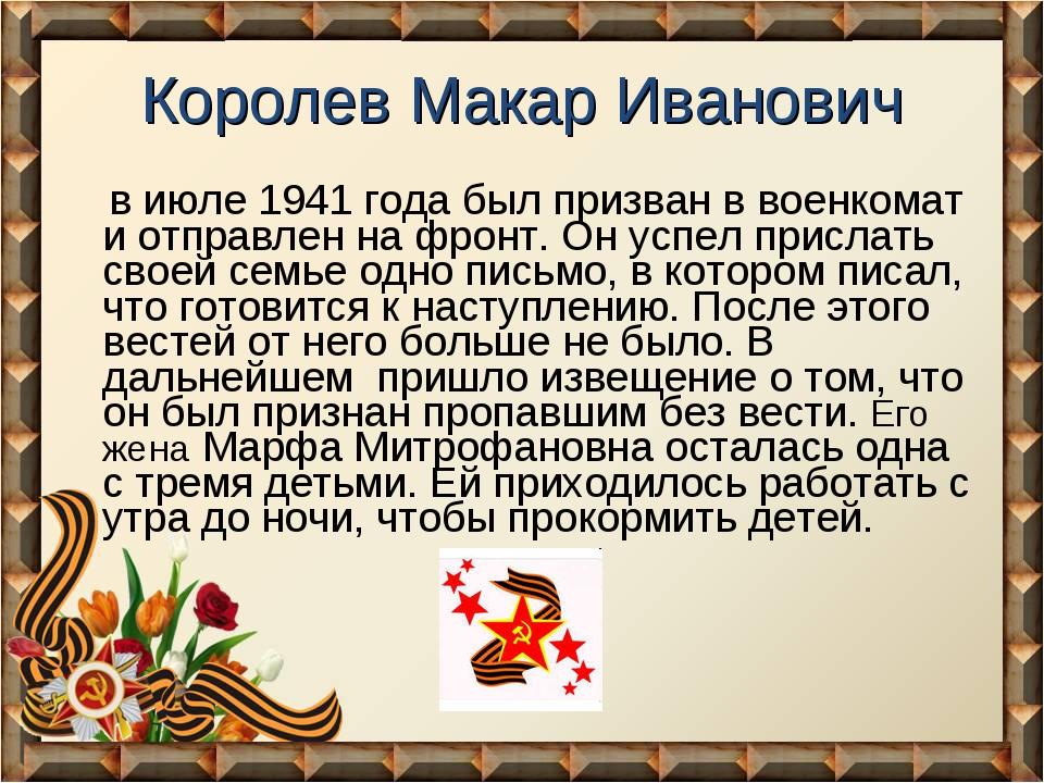 Королев Макар Иванович в июле 1941 года был призван в военкомат и отправлен н...