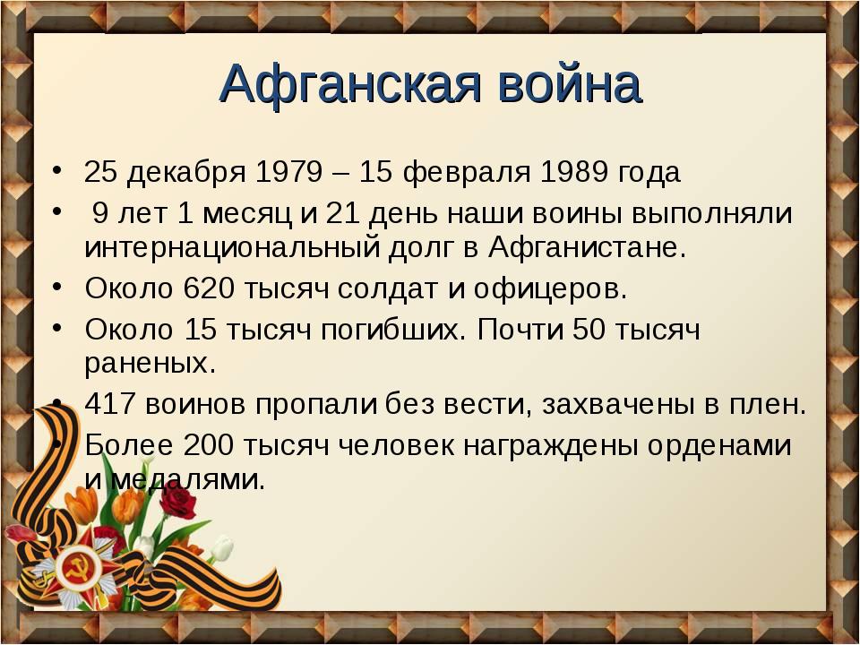 Афганская война 25 декабря 1979 – 15 февраля 1989 года 9 лет 1 месяц и 21 ден...