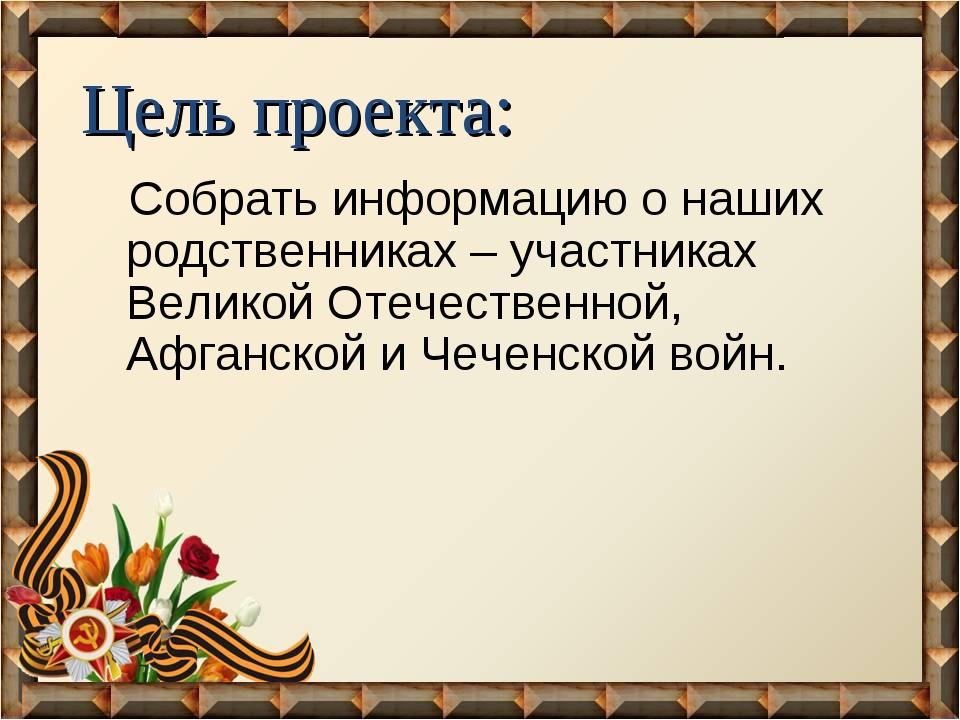 Собрать информацию о наших родственниках – участниках Великой Отечественной,...