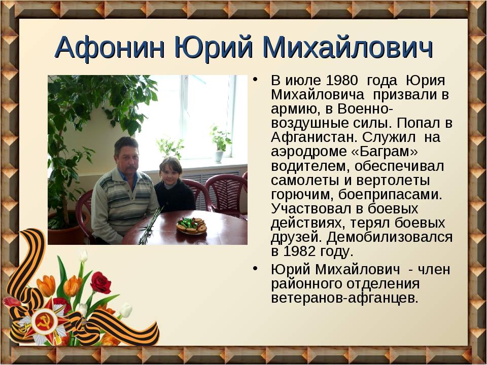 Афонин Юрий Михайлович В июле 1980 года Юрия Михайловича призвали в армию, в...