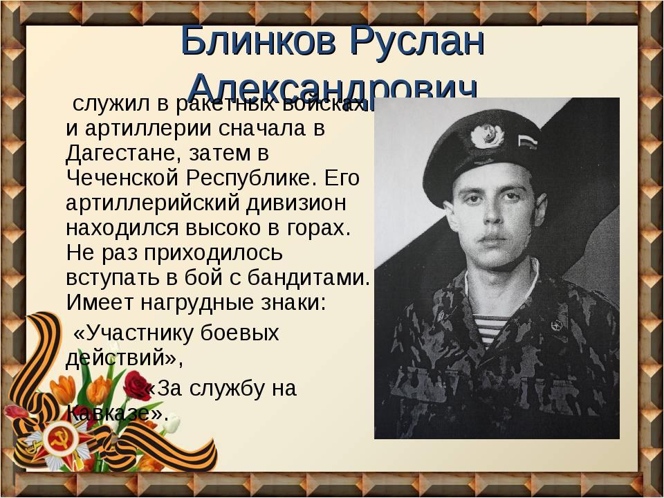 Блинков Руслан Александрович служил в ракетных войсках и артиллерии сначала в...