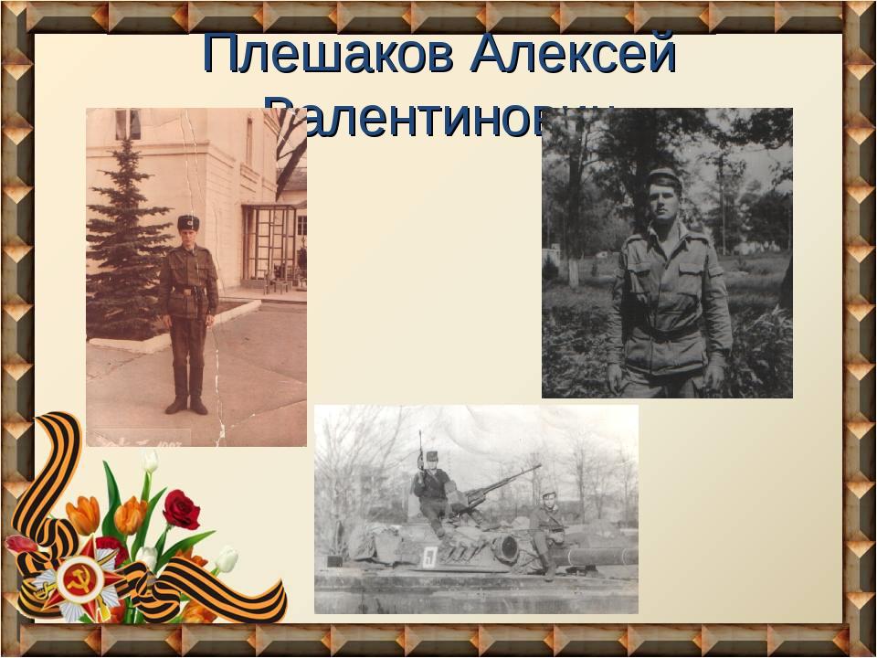 Плешаков Алексей Валентинович