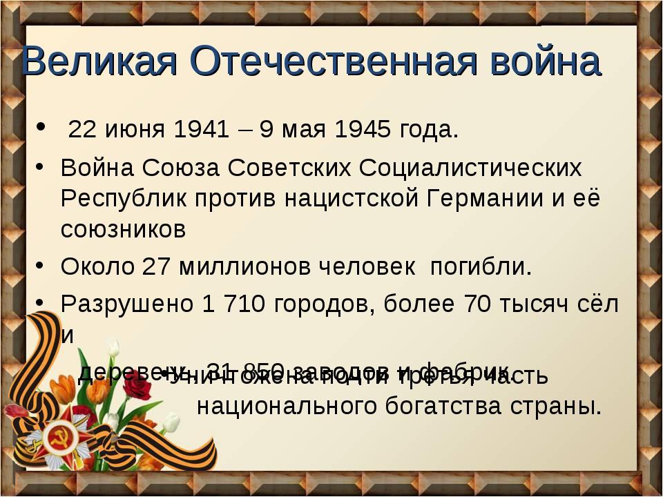 Великая Отечественная война 22 июня 1941 – 9 мая 1945 года. Война Союза Совет...