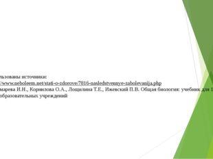 Использованы источники: http://www.neboleem.net/stati-o-zdorove/7816-nasleds