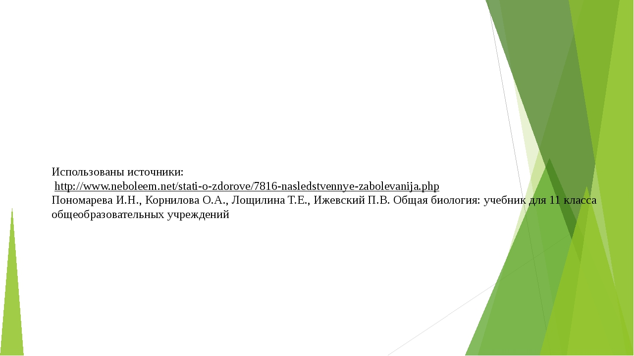 Использованы источники: http://www.neboleem.net/stati-o-zdorove/7816-nasleds...