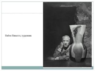 Пабло Пикассо, художник