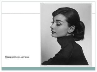 Одри Хепберн, актриса